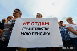Митинг СР против повышения пенсионного возраста. Челябинск, плакат, пенсионная реформа, не отдам пенсию