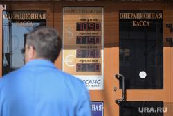 Клипарт. Разное. Москва, касса, операционная, доллар, евро, обмен валют