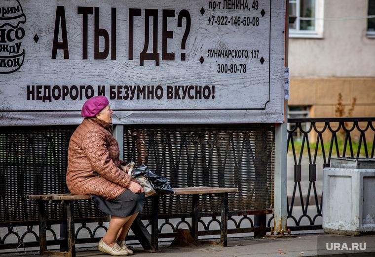 Виды города. Екатеринбург, остановка, ожидание, а ты где