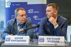 Пресс-конференция по турбизнесу. Екатеринбург, куделя евгений, барзыкин юрий