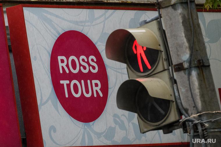 Пресс-конференция по турбизнесу. Екатеринбург, светофор, красный свет, росстур, росс тур, туристический оператор