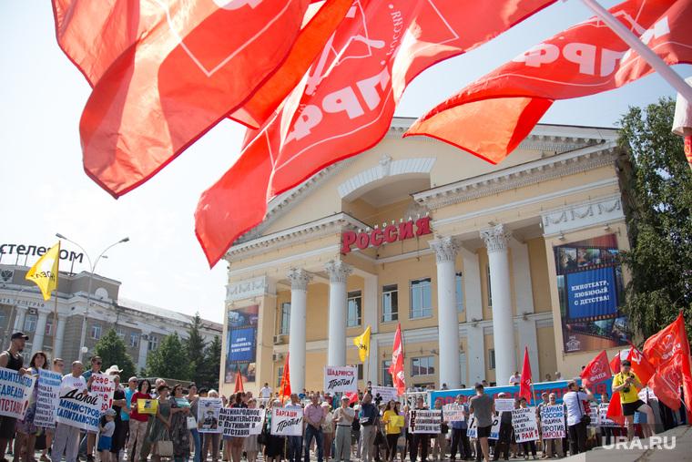Митинг КПРФ против действующей власти и пенсионной реформы. Курган, кинотеатр россия, кпрф, митинг