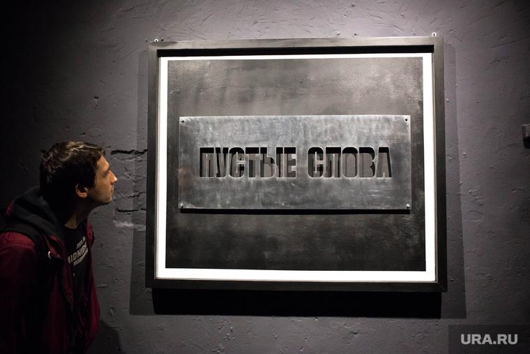 Выставка «Красноречие» арт-группы «Злые» в ГЦСИ. Екатеринбург, пустые слова