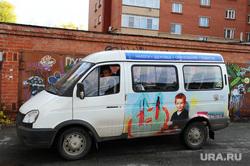 Федеральная налоговая служба России по Челябинской области. Челябинск., газель фнс