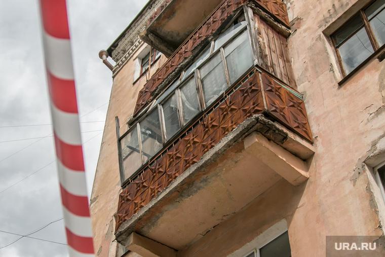 Разрушающиеся балконы. Курган, лента ограждения, балконы разваливаются