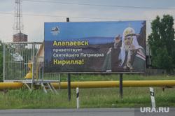 Подготовка к приезду патриарха в Алапаевск, Свердловская область, алапаевск, билборд, патриарх кирилл фото