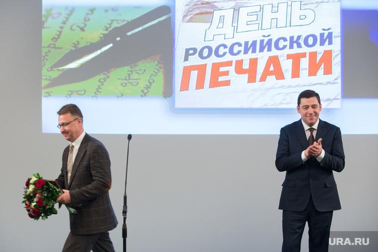 Балл прессы 2015. Екатеринбург, куйвашев евгений, полянин дмитрий