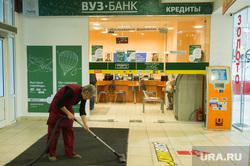 Вуз-банк. Екатеринбург, вуз банк, лайф