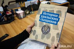 Интервью с Александром Мазаевым. Екатеринбург, книга истории уральских сыщиков