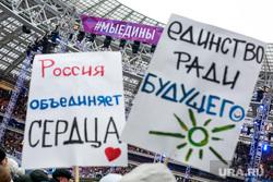 День народного единства. Москва, плакаты, лозунги, мы едины, стадион лужники, россия объединяет сердца, единство ради будущего