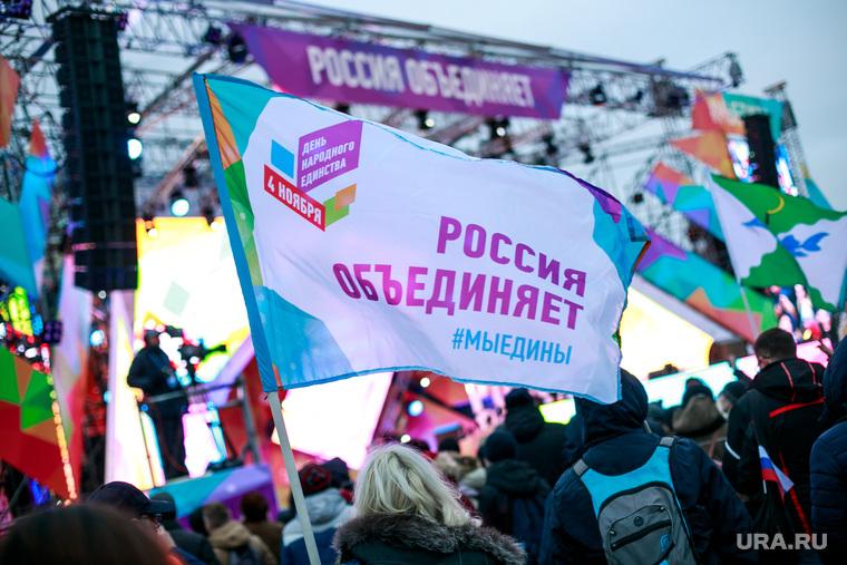 День народного единства. Москва, сцена, день народного единства, россия объединяет, зрители