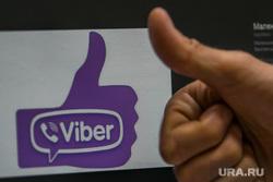 Социальные сети. Курган, социальные сети, интернет, viber, вайбер, мессенджеры