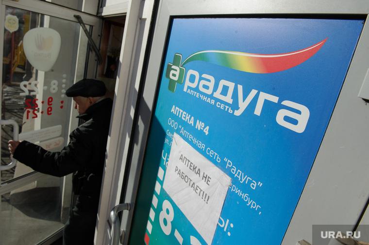Клипарт. Екатеринбург, серебренников александр, не работает, закрыто, аптека радуга