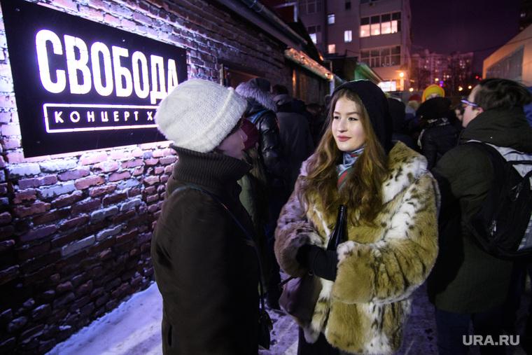 "Концерт ""IC3PEAK"" в ""Свобода холле"". Екатеринбург"
