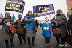 Митинг ЛДПР в день народного единства на территории центрального рынка. г. Курган , митинг, лдпр