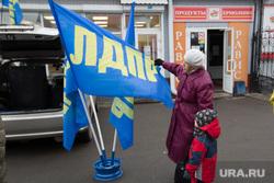 Митинг ЛДПР в день народного единства на территории центрального рынка. г. Курган , лдпр, бабушка с внуком