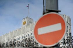Клипарт. Административные здания. Москва, кирпич, дорожный знак, правительство РФ