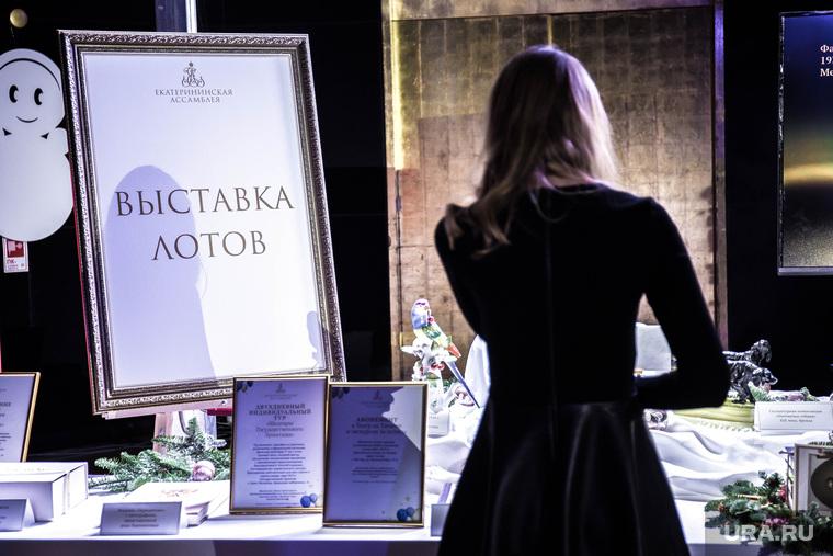 Екатерининская благотворительная ассамблея. Екатеринбург, выставка лотов