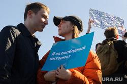 """Несанкционированная акция сторонников Алексея Навального """"Он нам не царь"""". Екатеринбург, влюбленные, интернет, пара, свобода слова, цензура, молодежь"""