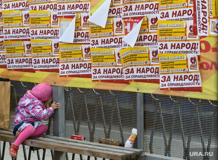 Виды Екатеринбурга, скамейка, листовка, детство, ребенок, партия справедливая россия, предвыборная агитация
