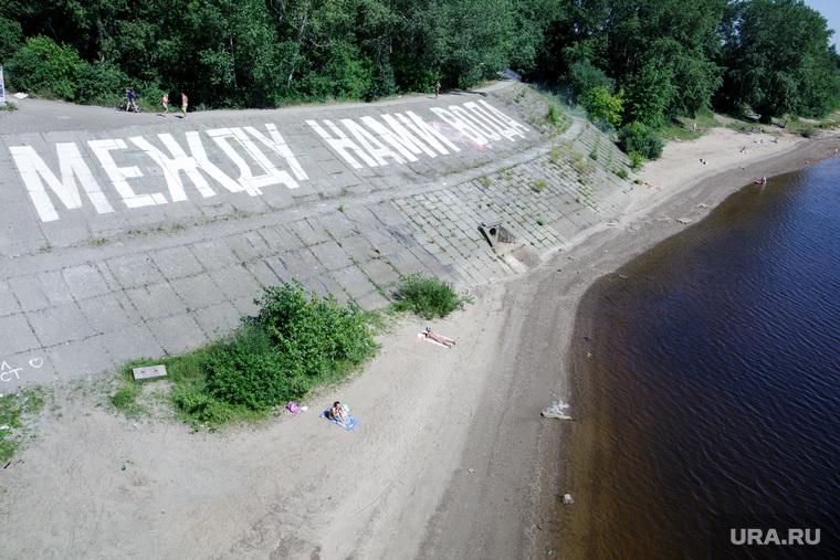 Под руководством Тимофея Ради подростки нарисовали арт-объект рядом с Коммунальным мостом. Пермь, берег, надпись, между нами вода