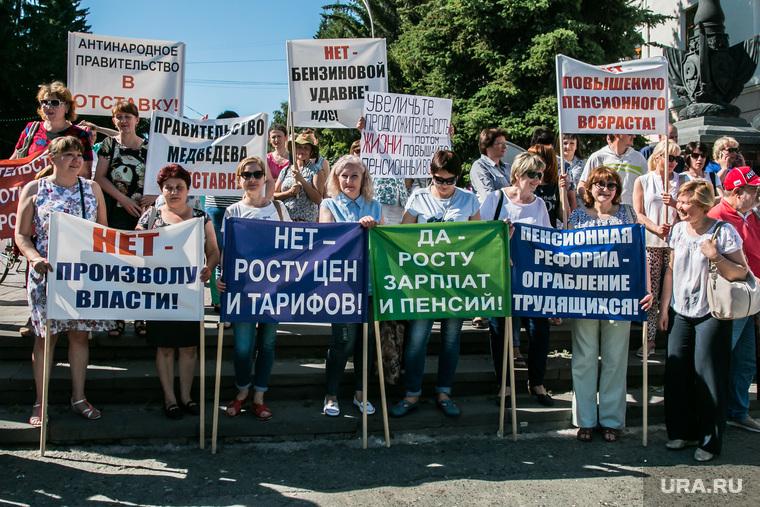 Митинг против пенсионной реформы. Курган, рост тарифов, недовольство, митинг, пикет, пенсионная реформа, произвол власти, ограбление трудящихся