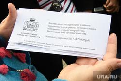 Брифинг по штрафам за парковку. Екатеринбург, платная парковка, штраф, предупреждение, оплата парковки, объявление