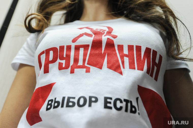Открытие штаба Павла Грудинина, кандидата в президенты от КПРФ, прямой эфир. Челябинск, футболки, грудинин павел, выбор есть