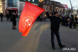 Митинг Челябинского отделения КПРФ в честь годовщины Великой Октябрьской социалистической революции. Челябинск, красный флаг, знамя кпрф