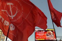 Митинг Челябинского отделения КПРФ в честь годовщины Великой Октябрьской социалистической революции. Челябинск, флаги кпрф, билборд, монитор, комеди клаб