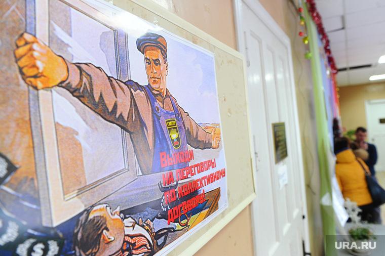 Качканар. Волнения на ГОКе, агитплакат, трудовой кодекс