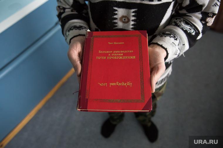 Буддистский монастырь Шедруб Линг. Качканар, буддистская книга, большое руководство по этапам пробуждения
