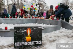 """Акция """"Час тишины"""" в память о погибших в торгово-развлекательном центре Кемерова. Курган , кемерово мы с тобой, акция памяти"""