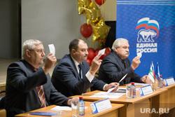 Конференция ЕР. г. Курган , истомин юрий, дударев виктор, руденко сергей, голосование, единая россия