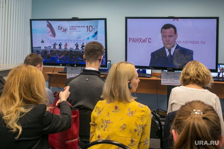 Гайдаровский форум - 2019. День 1-й. Москва, гайдаровский форум, медведев на экране