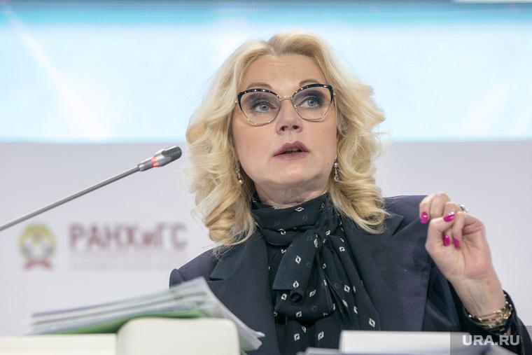 Гайдаровский форум - 2019. День 1-й. Москва, голикова татьяна