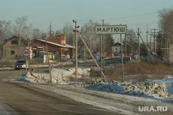 Коммунальная авария в посёлке Мартюш. Свердловская область, поселок мартюш