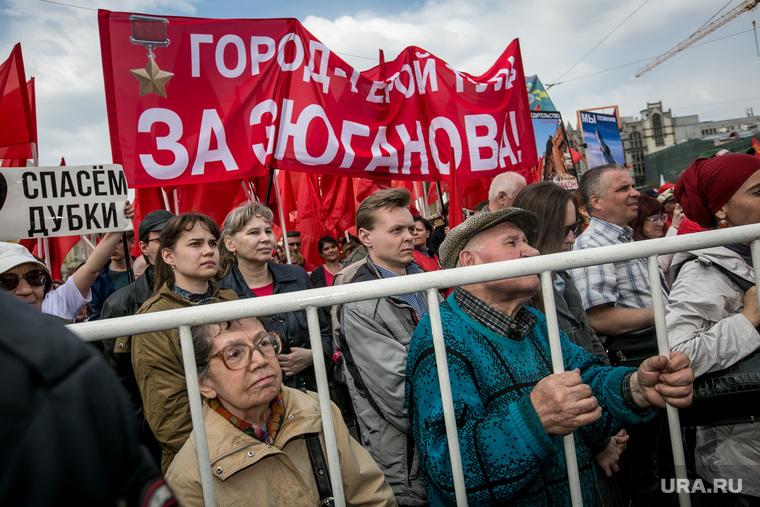 Первомай в Москве. Москва, митинг кпрф, первое мая, коммунисты
