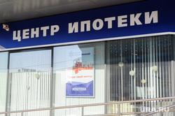 Городские объекты. Челябинск, центр ипотеки, банк снежинский