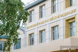 Пенсионный фонд ХМАО. Ханты-Мансийск, пенсионный фонд