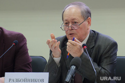 Заседание Общественной палаты Екатеринбурга, разбойников владимир