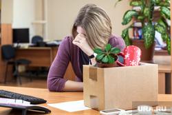 Морг, увольнение, безработица, эмоции, безработица, переживания, увольнение, потеря работы