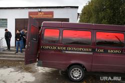 Прощание с Ташимовым. Екатеринбург, похороны, похоронное бюро