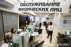 Банки Екатеринбурга. Обмен валют, банк, обслуживание физлиц