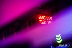 Обменники (клипарт). Москва, обменник, обмен валюты, курс доллара, курс валюты, пункт обмена валюты