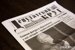 "Газета ""Депутатский круг"". Екатеринбург , газета, депутатский круг"