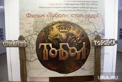 Посад сибирских старожилов и виды города. Тобольск
