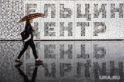 Город во время ЧМ. Екатеринбург, ельцин центр, зонт, дождь