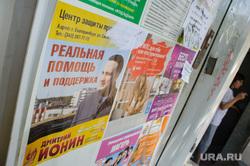 Предвыборная агитация на улицах Екатеринбурга, ионин дмитрий, предвыборная агитация, наружная реклама, партия справедливая россия