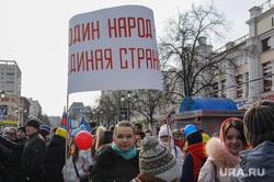Митинг-концерт посвященный присоединению полуострова Крым к России. Челябинск, один народ единая страна